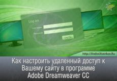 Удаленный доступ в Adobe Dreamweaver CC, как настроить